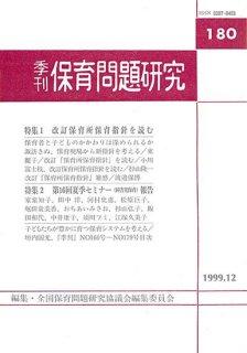 季刊保育問題研究180号