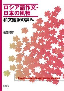 ロシア語作文・日本の風物 和文露訳の試み