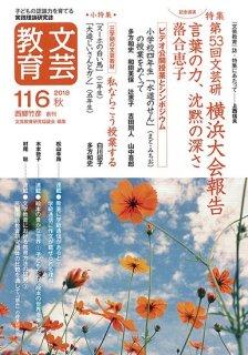 文芸教育116号