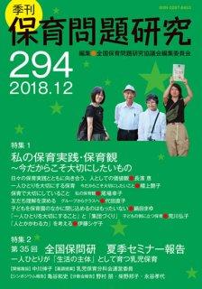 季刊保育問題研究294号