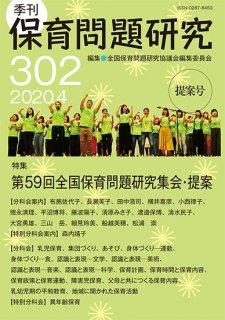 季刊保育問題研究302号