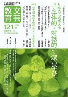 文芸教育121号