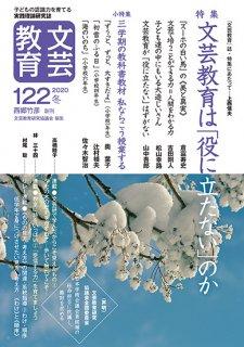 文芸教育122号
