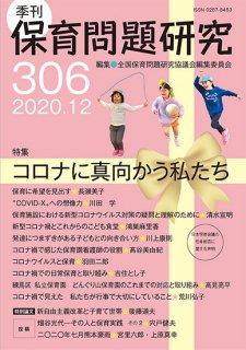 季刊保育問題研究306号