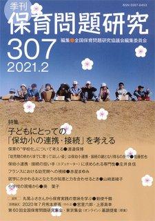 季刊保育問題研究307号