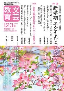 文芸教育123号