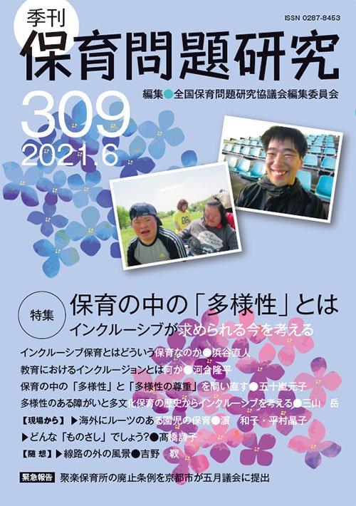 季刊保育問題研究309号