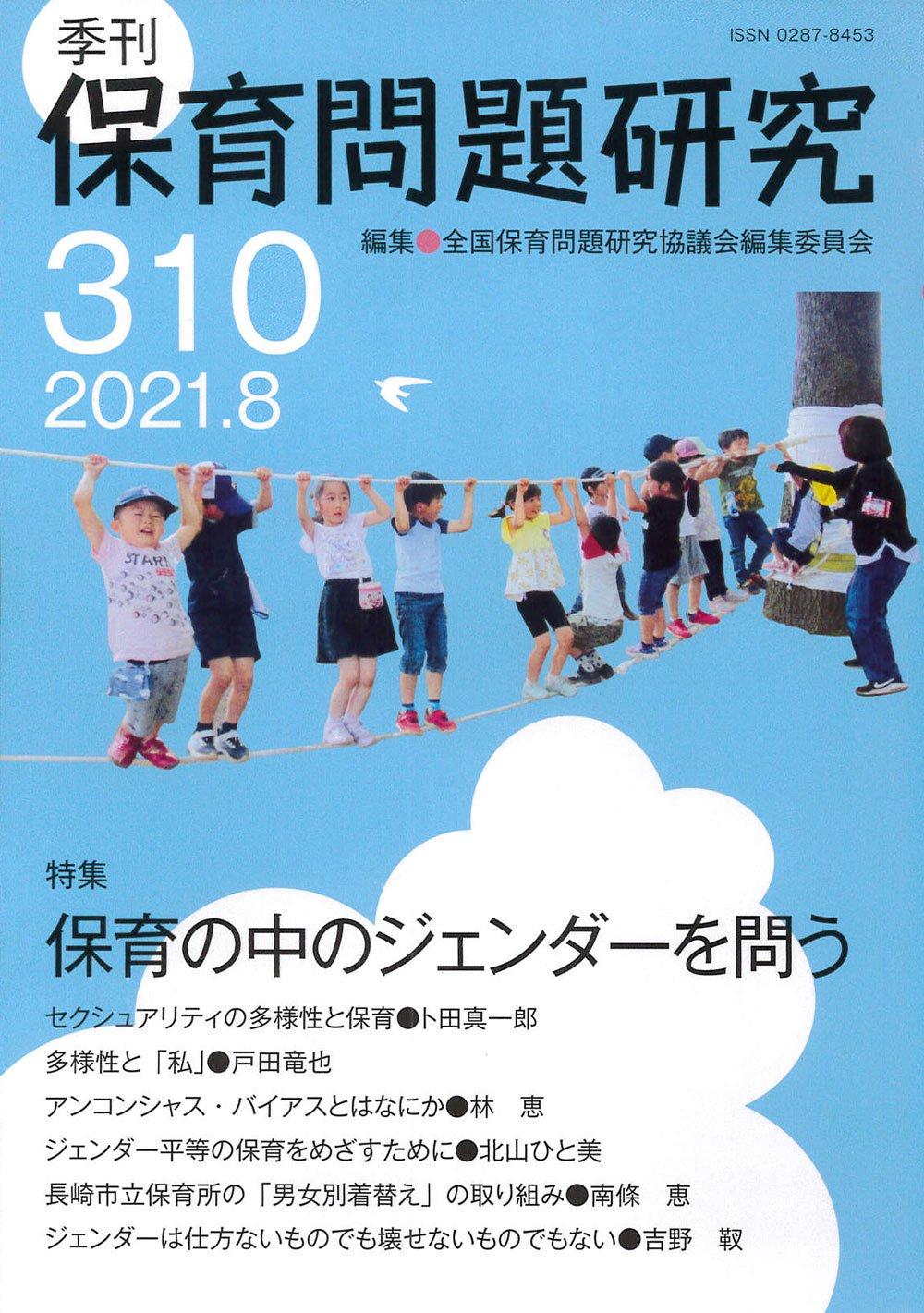 季刊保育問題研究310号