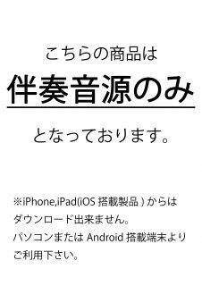 未来へ【伴奏音源】