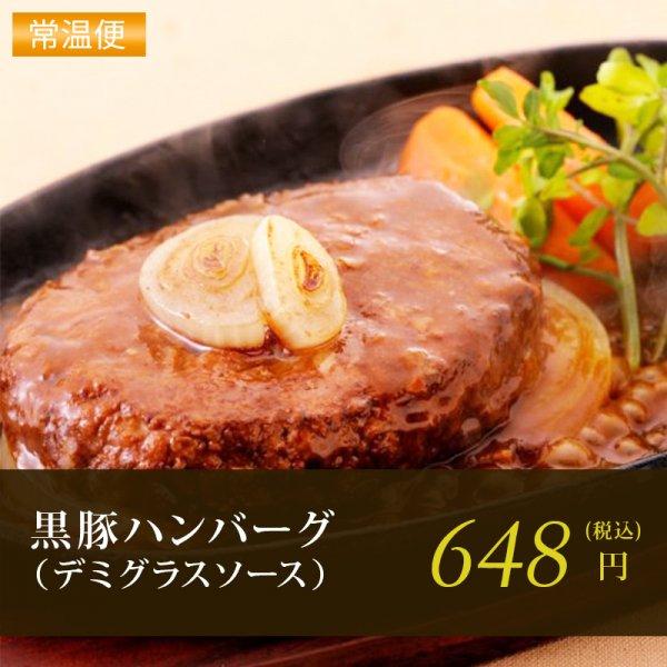 黒豚ハンバーグ(デミグラスソース)
