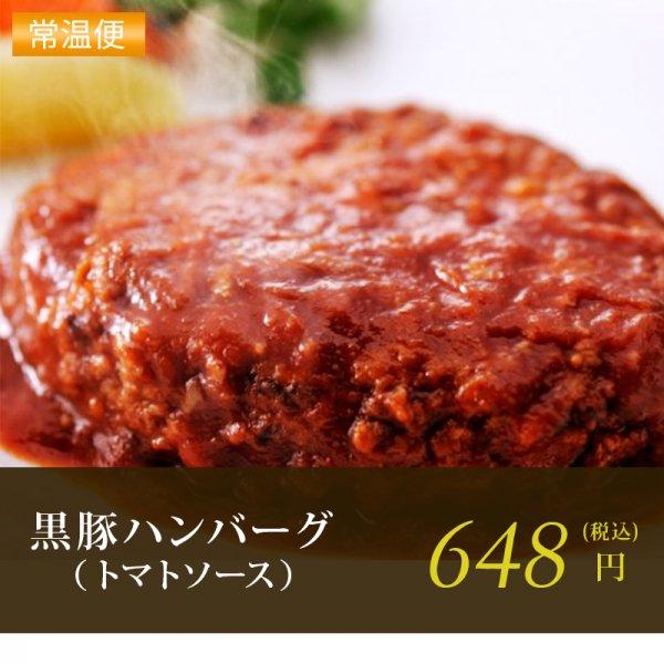 黒豚ハンバーグ(トマトソース)