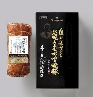西郷どん味噌®仕込み 炭焼き麦味噌焼豚(Y-12)