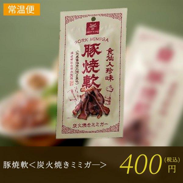豚焼軟<炭火焼きミミガ—>