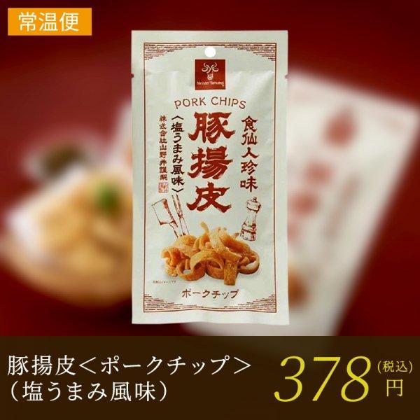 豚揚皮<ポークチップ>(塩うまみ風味)
