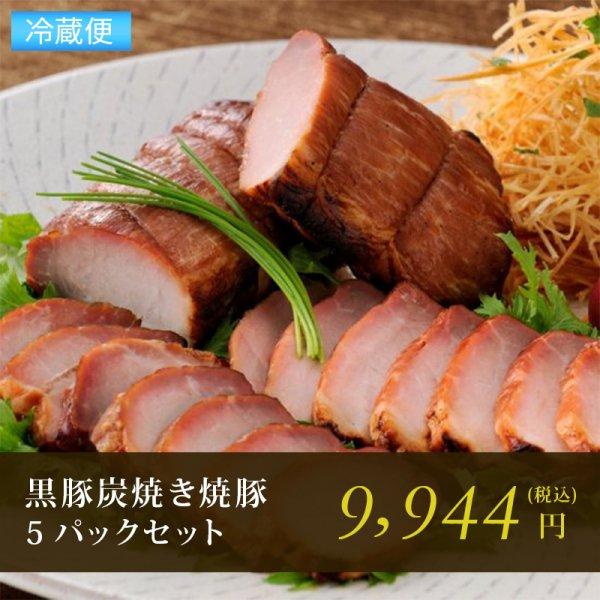 黒豚炭焼き焼豚(5パックセット)