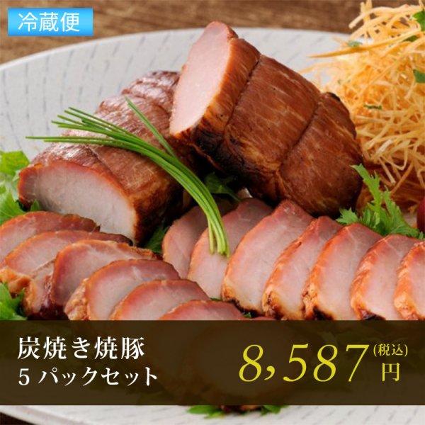 炭焼き焼豚(5パックセット)