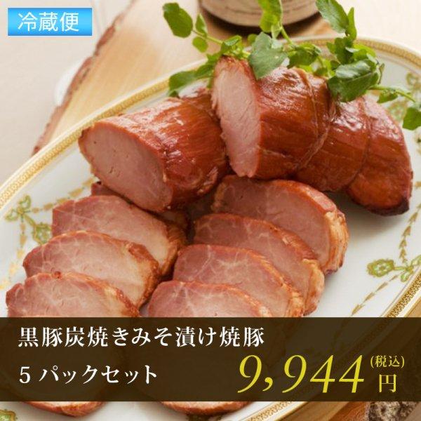 黒豚炭焼きみそ漬け焼豚(5パックセット)
