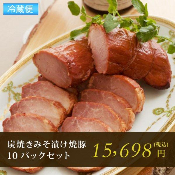 炭焼きみそ漬け焼豚(10パックセット)