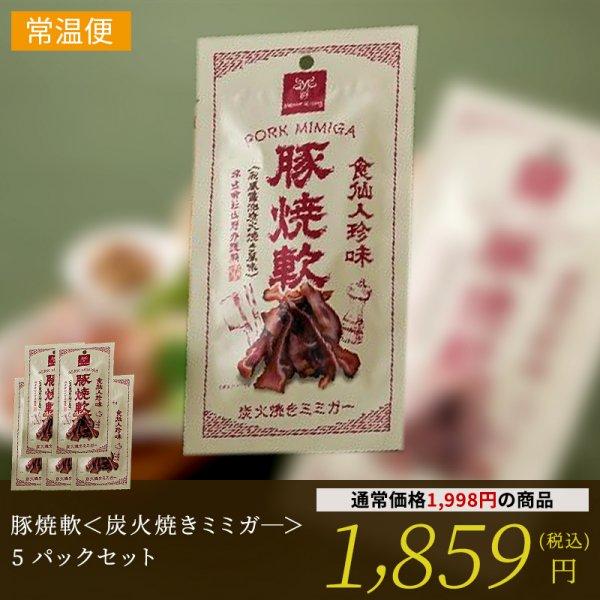 豚焼軟<炭火焼きミミガ—>5パックセット