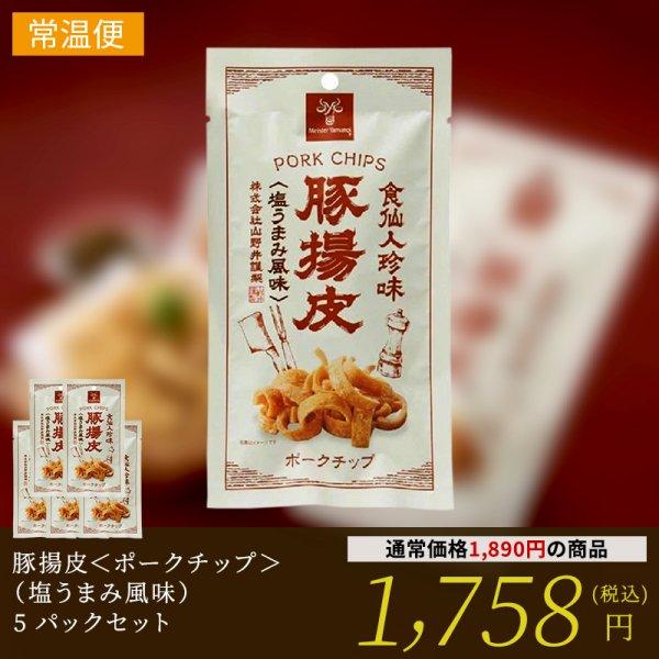 豚揚皮<ポークチップ>(塩うまみ風味)5パックセット