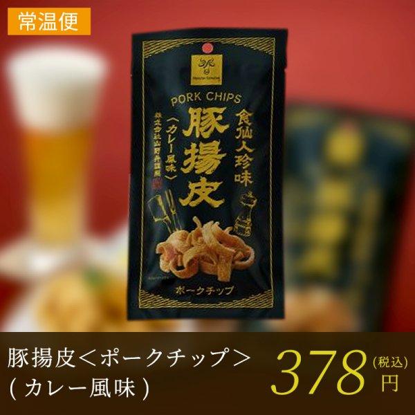 豚揚皮<ポークチップ>(カレー風味)