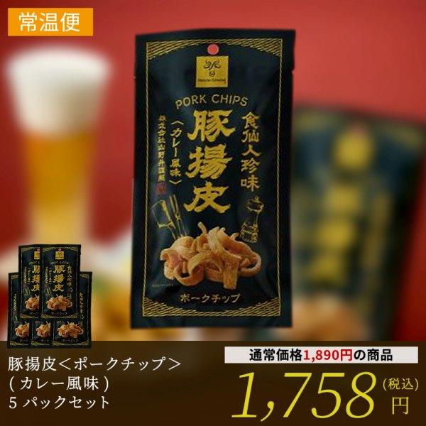 豚揚皮<ポークチップ>(カレー風味)5パックセット