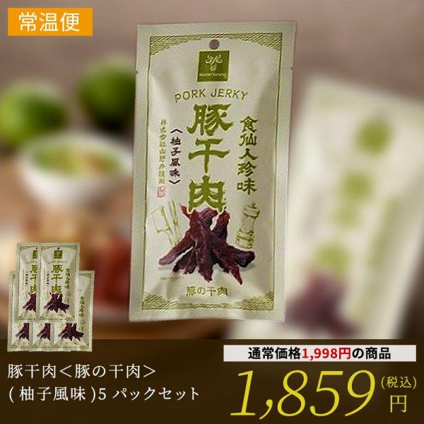 豚干肉<豚の干肉>(柚子風味)5パックセット