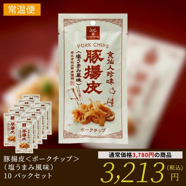 豚揚皮<ポークチップ>(塩うまみ風味)10パックセット