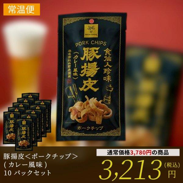 豚揚皮<ポークチップ>(カレー風味)10パックセット