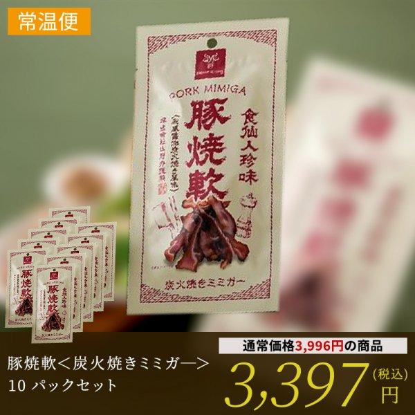 豚焼軟<炭火焼きミミガ—>10パックセット