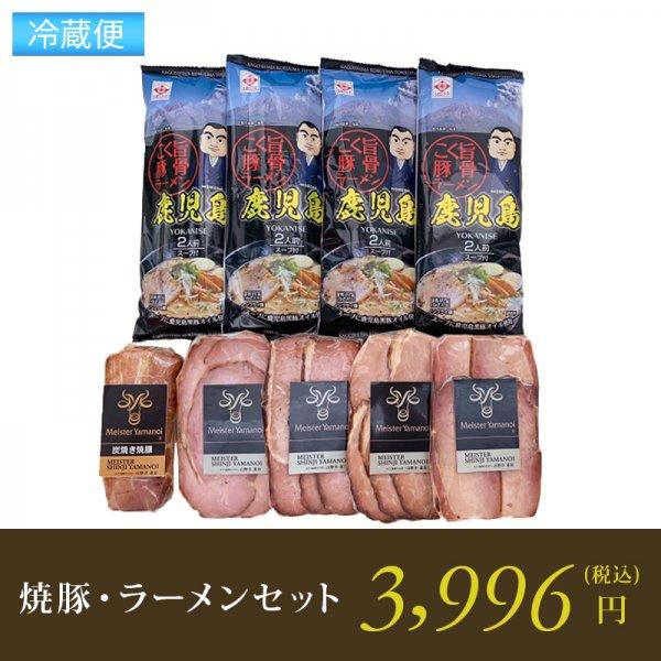 焼豚・ラーメンセット