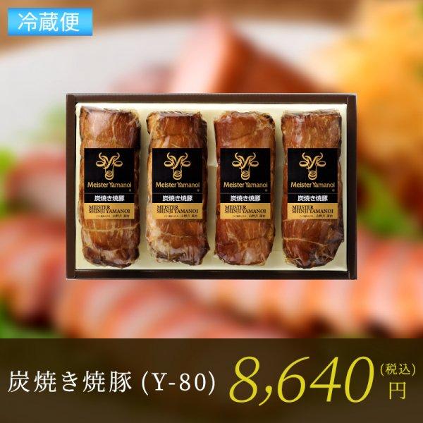 炭焼き焼豚(Y-80)