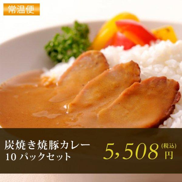 炭焼き焼豚カレー10Pセット