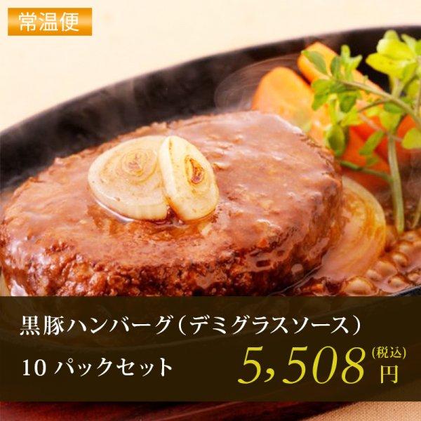 黒豚ハンバーグ(デミグラスソース)10Pセット