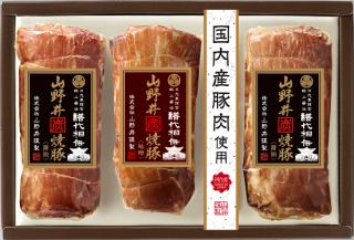 YP-50 日光東照宮献上醤油使用山野井焼豚二種セット