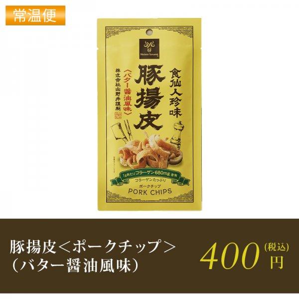 豚揚皮<ポークチップ>(バター醤油風味)