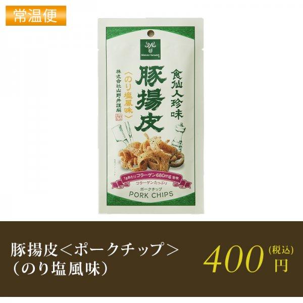豚揚皮<ポークチップ>(のり塩風味)