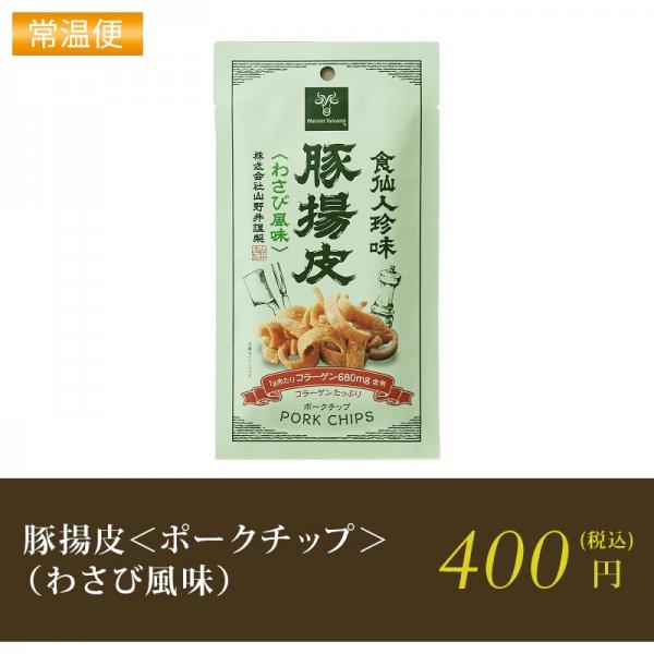 豚揚皮<ポークチップ>(わさび風味)