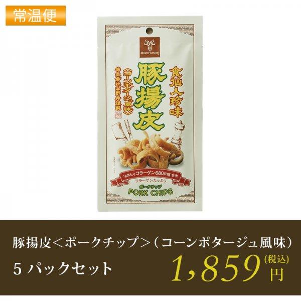 豚揚皮<ポークチップ>(コーンポタージュ風味)5パックセット