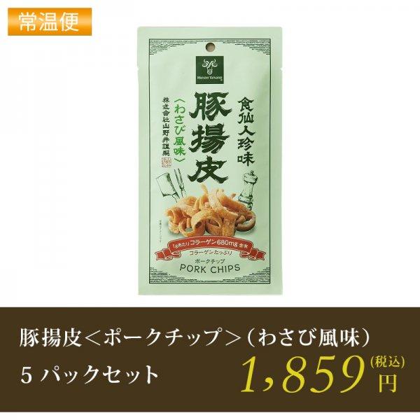 豚揚皮<ポークチップ>(わさび風味)5パックセット