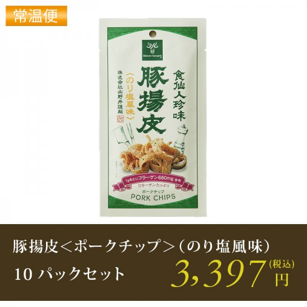 豚揚皮<ポークチップ>(のり塩風味)10パックセット