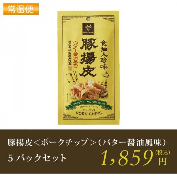 豚揚皮<ポークチップ>(バター醤油風味)5パックセット