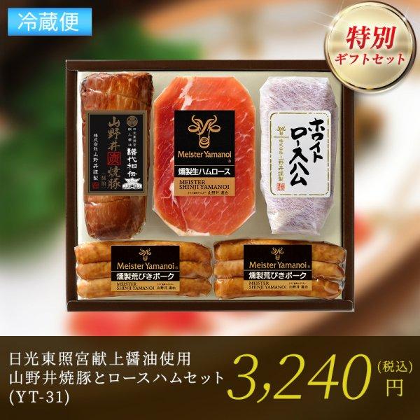 日光東照宮献上醤油使用山野井焼豚とロースハムセット(YT-31)