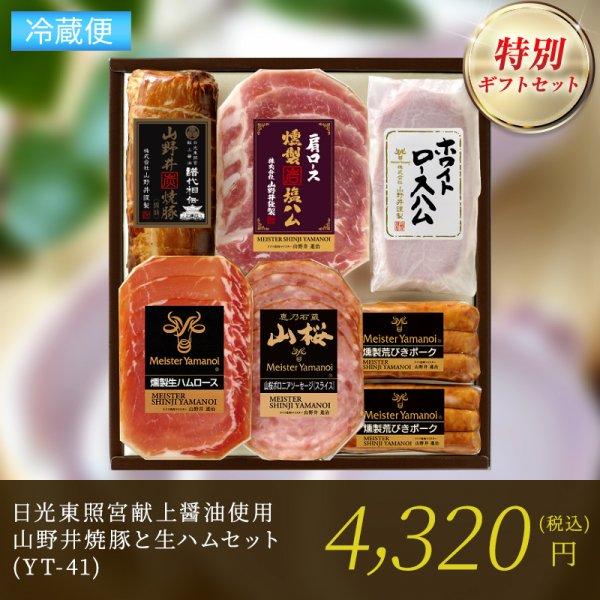 日光東照宮献上醤油使用山野井焼豚と生ハムセット(YT-41)