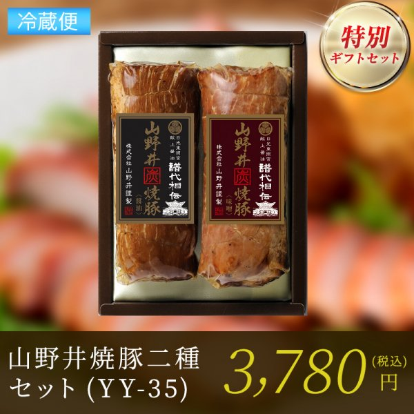 山野井焼豚二種セット(YY-35)