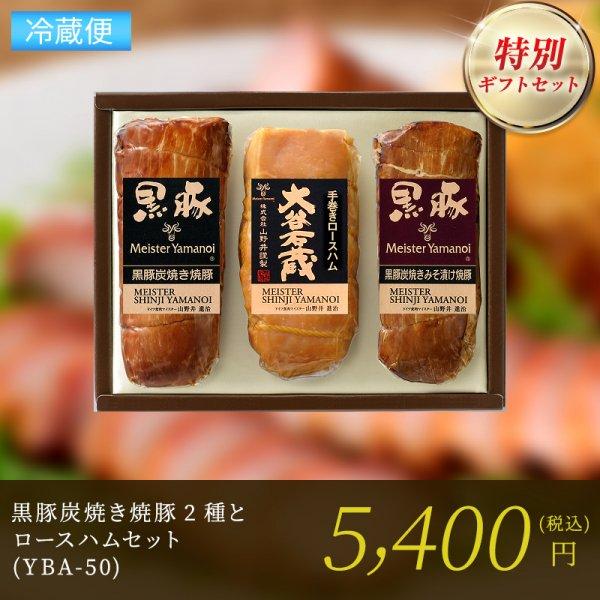 黒豚炭焼き焼豚2種とロースハムセット(YBA-50)