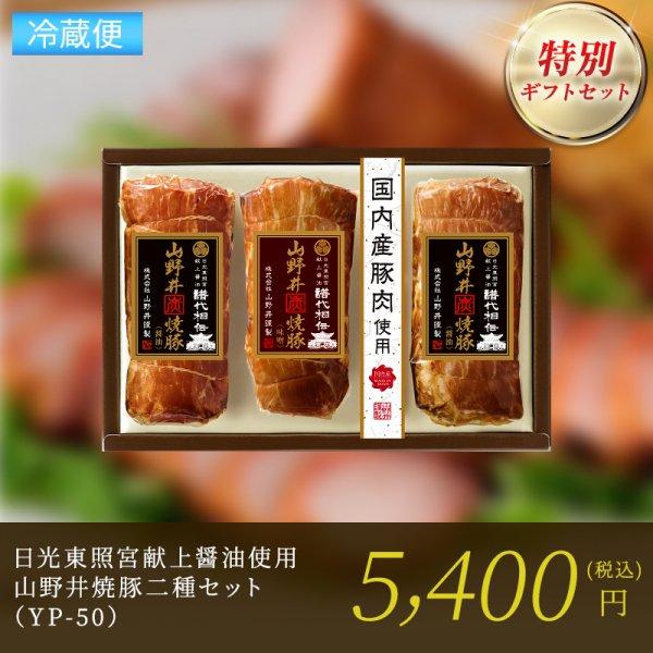 山野井焼豚二種セット(YP-50)