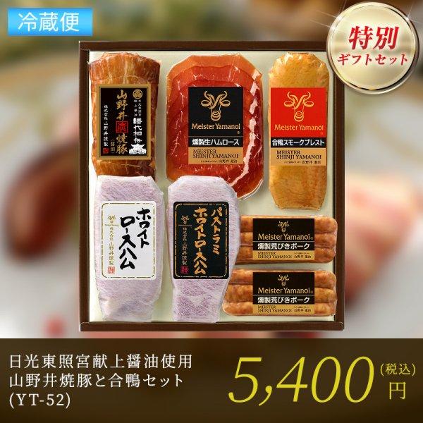 日光東照宮献上醤油使用 山野井焼豚と合鴨セット(YT-52)