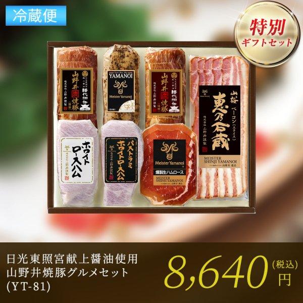 日光東照宮献上醤油使用 山野井焼豚グルメセット(YT-81)