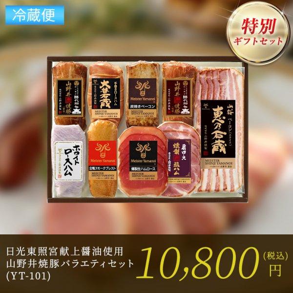 日光東照宮献上醤油使用 山野井焼豚バラエティセット(YT-101)